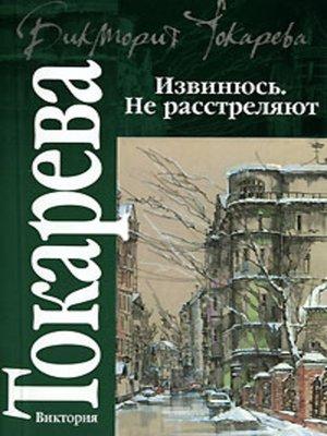 cover image of Извинюсь. Не расстреляют (сборник)