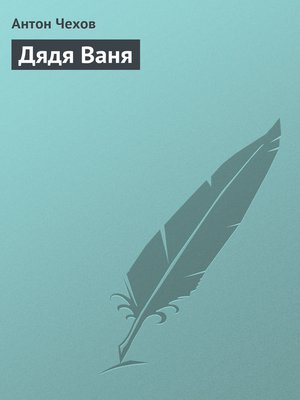 cover image of Дядя Ваня
