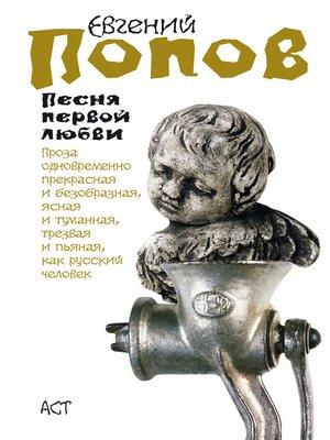cover image of Песня первой любви