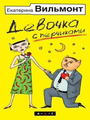 cover image of Девочка с перчиками