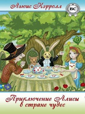 cover image of Приключения Алисы в Стране Чудес, Или Странствие в Странную Страну по страницам престранной пространной истории