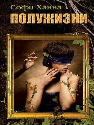 cover image of Полужизни