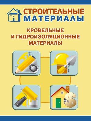 cover image of Кровельные и гидроизоляционные материалы