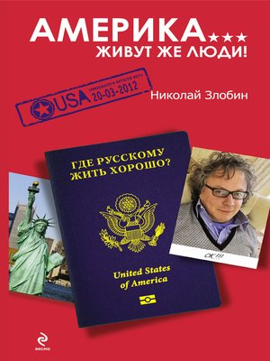 cover image of Америка... Живут же люди!