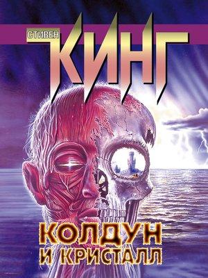 cover image of Колдун и кристалл