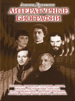 cover image of Литературные биографии