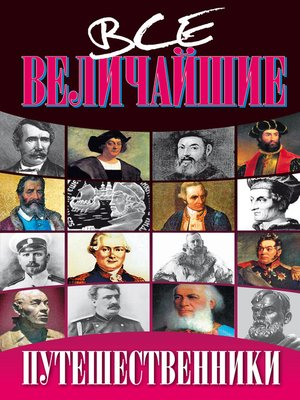 cover image of Все величайшие путешественники
