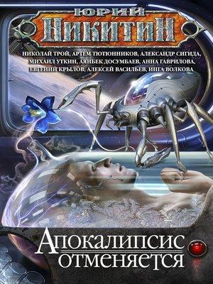 cover image of Апокалипсис отменяется (сборник)