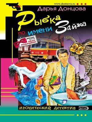 cover image of Рыбка по имени Зайка