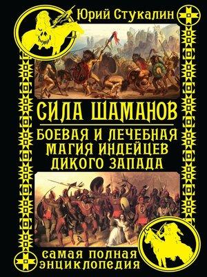 cover image of Сила шаманов. Боевая и лечебная магия индейцев Дикого Запада