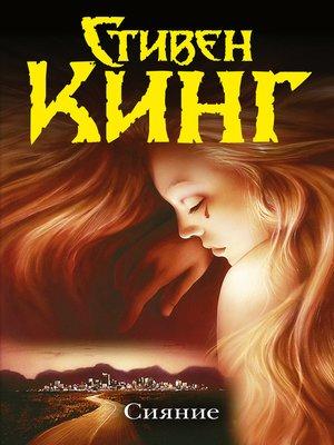 cover image of Сияние