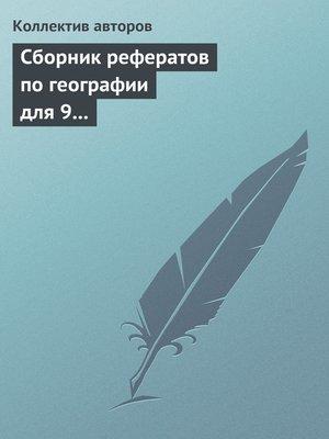 cover image of Сборник рефератов по географии для 9 класса. Экономическая и региональная география России