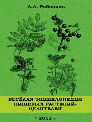 cover image of Веселая энциклопедия пищевых растений-целителей