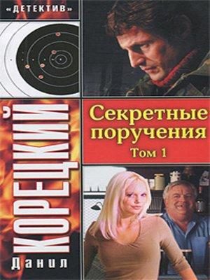 cover image of Секретные поручения. Том 1