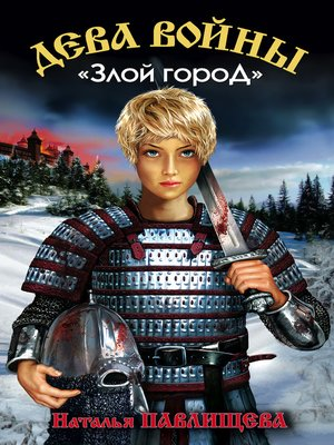 cover image of «Злой город»