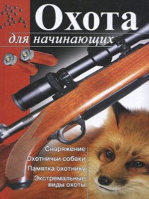 cover image of Охота для начинающих