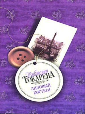 cover image of Лиловый костюм (сборник)