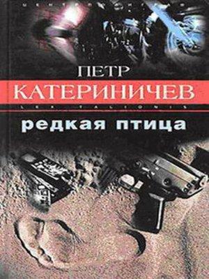 cover image of Редкая птица