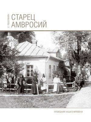 cover image of Старец Амвросий. Праведник нашего времени