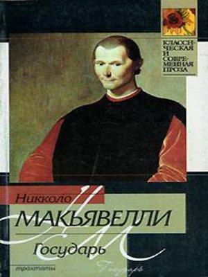 cover image of Государь (сборник)