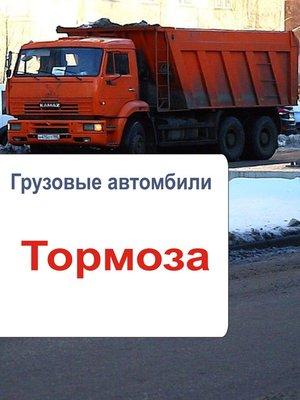 cover image of Грузовые автомобили. Тормоза