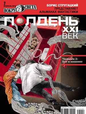 cover image of Полдень, XXI век (февраль 2012)