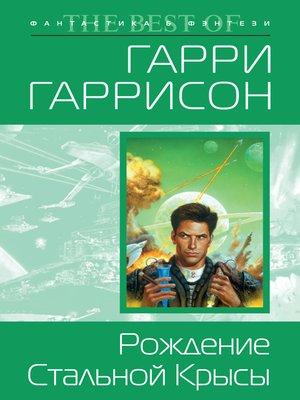 cover image of Рождение Стальной Крысы