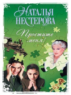 cover image of Простите меня! (Сборник)