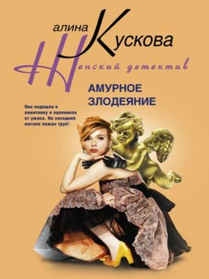 cover image of Амурное злодеяние