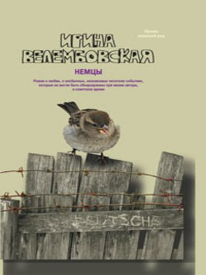 cover image of Немцы