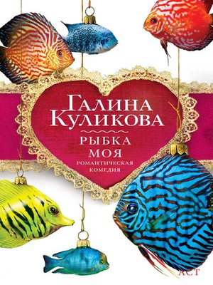 cover image of Рыбка моя
