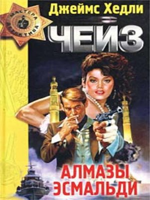 cover image of Алмазы Эсмальди