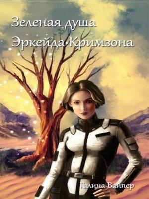 cover image of Зеленая душа Эркейда Кримзона