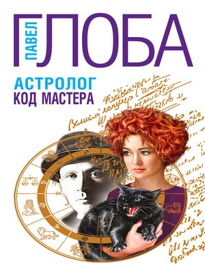 cover image of Астролог. Код Мастера
