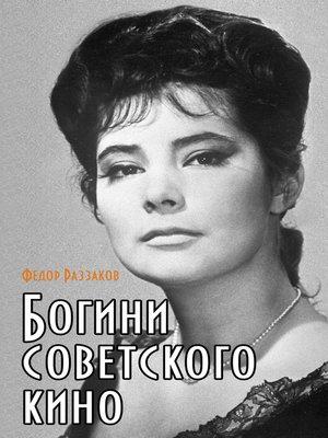 cover image of Богини советского кино