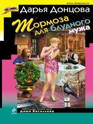 cover image of Тормоза для блудного мужа