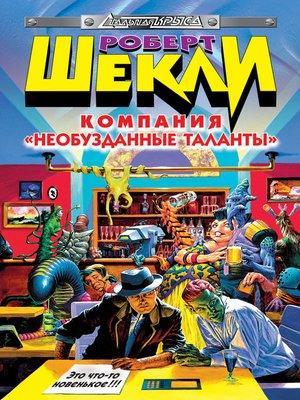 cover image of Компания «Необузданные таланты»
