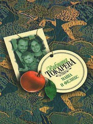 cover image of Глубокие родственники