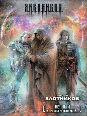cover image of И пришел многоликий...