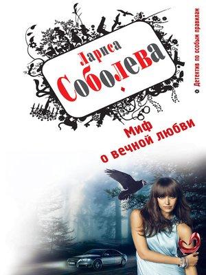 cover image of Миф о вечной любви