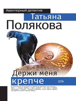 cover image of Держи меня крепче
