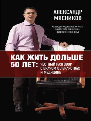 cover image of Как жить дольше 50 лет