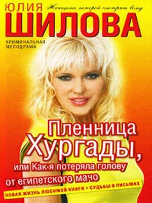 cover image of Пленница Хургады, или Как я потеряла голову от египетского мачо