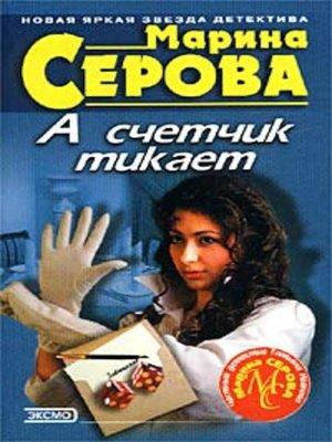 cover image of А счетчик тикает