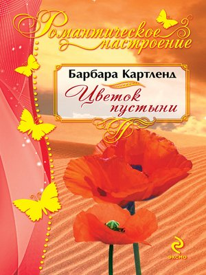 cover image of Цветок пустыни