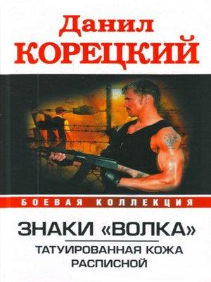 cover image of Расписной