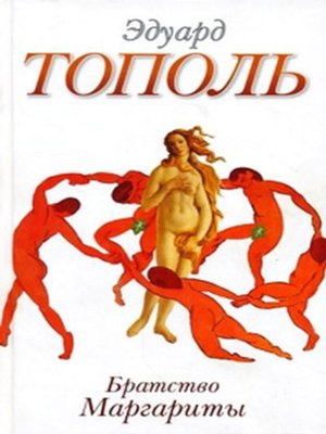 cover image of Братство Маргариты (сборник)
