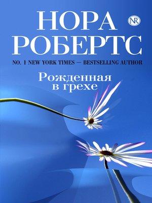 cover image of Рожденная в грехе