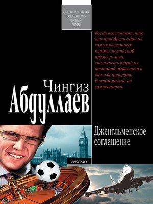 cover image of Джентльменское соглашение