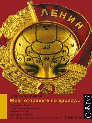 cover image of Мозг отправьте по адресу...